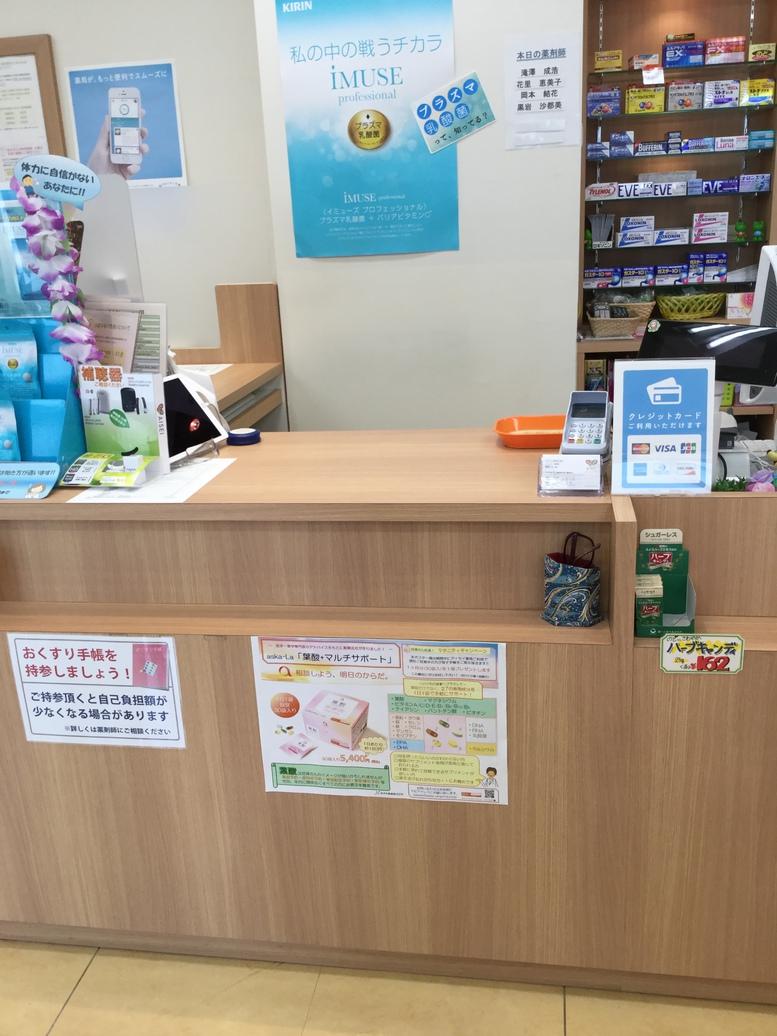 アイセイ 薬局 店舗